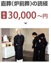 直葬(炉前葬)の読経