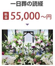一日葬)の読経